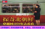 【探奇朝鲜】郑州到朝鲜平壤、妙香山、丹东纯玩双飞6日游