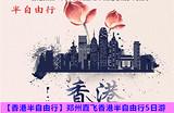 【香港半自由行】郑州直飞香港半自由行5日游