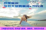 【中国马尔代夫】郑州直飞惠州、巽寮湾、双月湾6日游