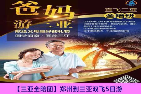 【三亚全陪团】郑州到三亚双飞5日游