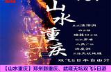 【山水重庆】郑州到重庆、武隆天坑双飞5日游