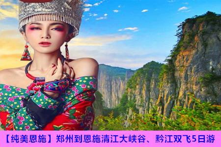 【纯美恩施】郑州到恩施清江大峡谷、黔江双飞5日游