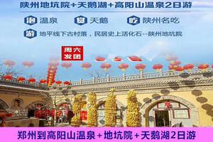 【温泉季】郑州到高阳山温泉、陕州地坑院、天鹅湖2日游