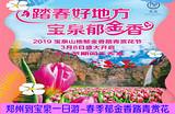 郑州到新乡宝泉1日游_郁金香踏青赏花节