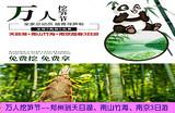 【万人挖笋节】郑州到溧阳天目湖、南山竹海、南京踏春3日游