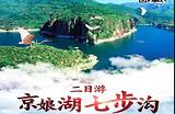 郑州到京娘湖、七步沟2日游