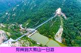 郑州到大熊山一日游
