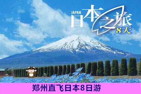 【花样日本】郑州直飞日本大阪、东京、京都、奈良、百川乡8日游