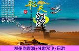 【青海+甘肃】郑州到西宁、青海湖、茶卡盐湖、敦煌双飞7日游