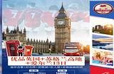 【郑州直飞英国】郑州到英国、苏格兰高地、爱尔兰13日游