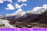 【美景川西】郑州到稻城亚丁、四姑娘山、丹巴、海螺沟高铁8日游
