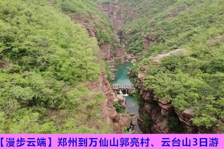 【漫步云端】郑州到万仙山郭亮村、云台山3日游