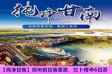 【纯净甘南】郑州到甘南草原、拉卜楞寺6日游