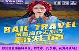 【高铁甘南】郑州到甘南桑科草原、郎木寺、扎尕那、花湖高铁6日