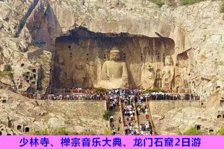 郑州到少林寺、禅宗音乐大典、洛阳龙门石窟纯玩二日游