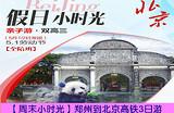 【周末小时光】郑州到北京高铁3日游