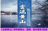 【云端黄山】郑州到黄山、西递、宏村高铁3日游