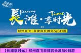 【长滩享时光】郑州直飞菲律宾长滩岛6日游