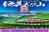 【武功山】郑州到武功山帐篷体验火车往返5日游