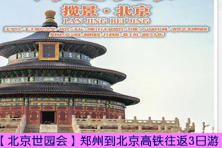 【北京世园会】郑州到北京高铁往返3日游