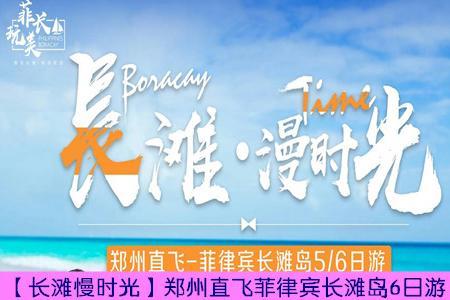 【长滩慢时光】郑州直飞菲律宾长滩岛6日游