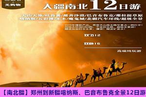 【南北疆】郑州到新疆喀纳斯、巴音布鲁克全景12日游