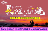 【长滩恋时光】郑州直飞菲律宾长滩岛双飞6日游