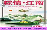 【高铁江南】郑州到苏州、杭州乌镇、上海高铁3日游