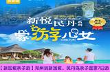 【新加坡亲子游】郑州到新加坡、民丹岛亲子宜家7日游
