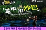 【亲子海岛】郑州到沙巴亲子6日游