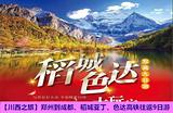 【川西之旅】郑州到成都、稻城亚丁、色达高铁往返9日游