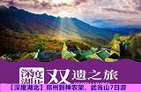 【深度湖北】郑州到神农架、武当山7日游