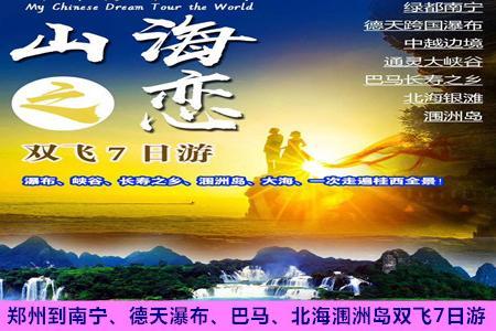【山海之恋】郑州到南宁、德天瀑布、巴马、北海涠洲岛双飞7日游