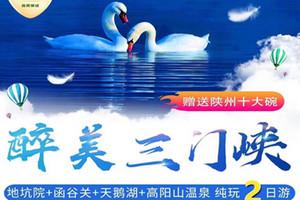 郑州到三门峡地坑院、函谷关、高阳山温泉2日游