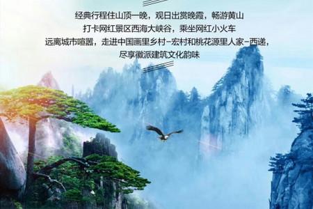 【深度游黄山】郑州到黄山、西递宏村高铁4日游