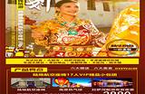 【纯玩游西藏】郑州到西藏纯玩11日游