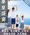 【秦皇盛宴】郑州到秦皇岛、南北戴河纯玩高铁往返五日游