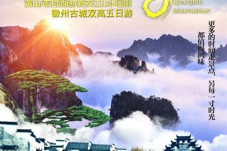 【全景黄山】郑州到黄山、西递宏村、新安江山水画廊高铁5日游