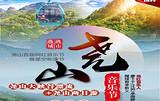 郑州到尧山大峡谷漂流+尧山音乐节2日游