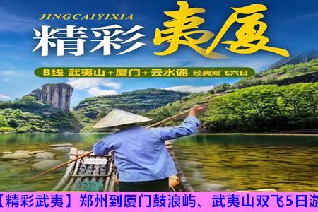 【精彩武夷】郑州到厦门鼓浪屿、武夷山双飞5日游