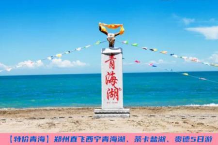 【特价青海】郑州直飞西宁青海湖、茶卡盐湖、贵德5日游