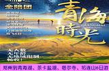 【青海时光】郑州到青海湖、茶卡盐湖、塔尔寺、祁连山6日游