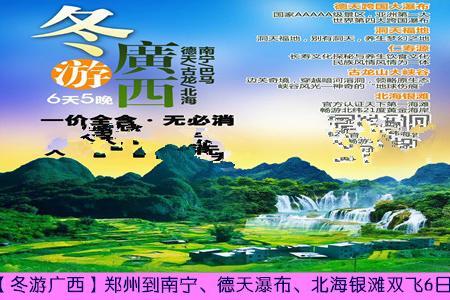 【冬游广西】郑州到南宁、德天瀑布、北海银滩双飞6日游