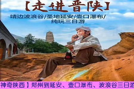 【神奇陕西】郑州到延安、壶口瀑布、波浪谷三日游