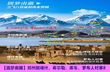 【圆梦南疆】郑州到喀什、库尔勒、库车、罗布人村寨8日游