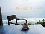 经典巴里岛海景下午茶+SPA
