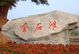 郑州到大连、旅顺、金石滩双卧六日品质游