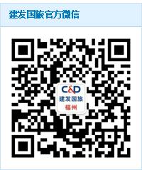 福州建发国旅官方微信