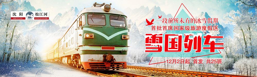 开往长白山的雪国列车