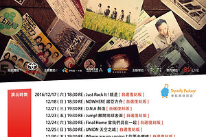 精致台湾-五月天演唱会门票 (自由行套餐,赠送入台证)